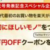 【楽天】新元号「令和」発表キャンペーンで10万円クーポンが当たる!高額釣具の購入チャンスです!