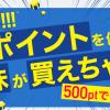 【日本初】Tポイント投資ができる「SBIネオモバイル証券」の口座を開設しました!