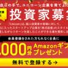 【注目】株式投資型クラウドファンディング「ユニコーン」の会員登録完了!