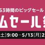 【本日終了】Amazonのタイムセール祭りは5月13日(月)23:59で終了です!