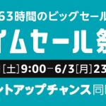 【もうすぐ終了】Amazonのタイムセール祭りは6月3日(月)23:59まで