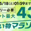 【お得】楽天市場の「お買い物マラソン」は5月11日(土)20:00開始!