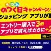 【ヤフー】5のつく日キャンペーンやってます!紀州釣り団子材料のまとめ買いチャンスです!