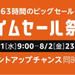【開催中】Amazonのタイムセール祭りがもうすぐ終了!8月2日(金)23:59まで