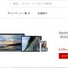 楽天ポイント5%還元祭り開催中のAppleストア(Rebates)でiMac購入!