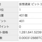 【ポイント投資】今月ゲットしたマネックスポイントでビットコインを購入(2019年6月分)