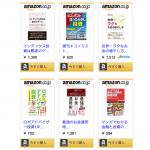 【Kindleセール】投資するならお金のことを勉強しよう!「お金の本フェア」(6/20まで)