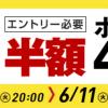 【お得】RakutenスーパーSALEは今夜で終了!(6月11日(火)01:59終了)