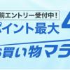 【お得】楽天市場の「お買い物マラソン」がもうすぐ終了です!7月11日(木)01:59まで。