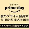 【Amazon】年に一度のプライム会員大感謝祭が 実施中!