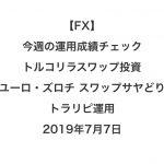 【FX】今週の運用成績チェック(トルコリラスワップ投資、ユーロ・ズロチ スワップサヤどり、トラリピ運用)2019年7月7日