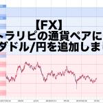 【FX】トラリピの通貨ペアにカナダドル/円を追加しました
