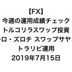 【FX】今週の運用成績チェック(トルコリラスワップ投資、ユーロ・ズロチ スワップサヤどり、トラリピ運用)2019年7月15日