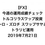 【FX】今週の運用成績チェック(トルコリラスワップ投資、ユーロ・ズロチ スワップサヤどり、トラリピ運用)2019年7月21日