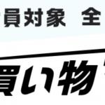 【お得】楽天市場の「お買い物マラソン」でポチったもの(中間報告)期間:7月19日(金)20:00〜26日(金)01:59