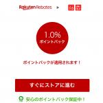 【お得】楽天Rebates経由ユニクロのお買い物で楽天ポイントをゲット!