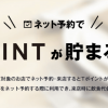 食べログのネット予約でTポイントが貯まる!使える!淡路島のお店も対応していますよ!