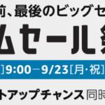 【Amazon】増税前、最後のタイムセール祭りが開催中!9月23日(月)23:59まで。