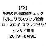 【FX】今週の運用成績チェック(トルコリラスワップ投資、ユーロ・ズロチ スワップサヤどり、トラリピ運用)2019年8月9日