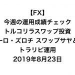 【FX】今週の運用成績チェック(トルコリラスワップ投資、ユーロ・ズロチ スワップサヤどり、トラリピ運用)2019年8月23日