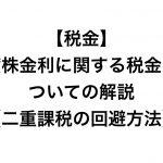 【税金】貸株金利に関する税金についての解説(二重課税の回避方法)