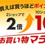 【お得】楽天市場の「お買い物マラソン」がもうすぐ終了です(10月11日(金)01:59まで)予約購入も今がお買い得!