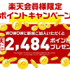 【お得】WOWOW加入で楽天ポイント2,484ポイン+Amazonギフト券500円分を同時にゲットする方法