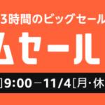 【Amazon】タイムセール祭りが始まってます!11月2日(土)〜 11月4日(月)23:59
