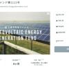【太陽光発電】追加投資を実施!ソーシャルレンディング投資の経過報告:太陽光発電ファンド第731号 and 第1111号(2019年9月)