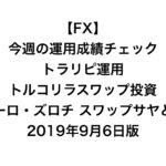 【FX】今週の運用成績チェック(トラリピ運用、トルコリラスワップ投資、ユーロ・ズロチ スワップサヤどり)2019年9月6日版