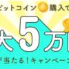 【GMOコイン】ビットコインを購入するだけで、最大5万円が当たるキャンペーン実施中!
