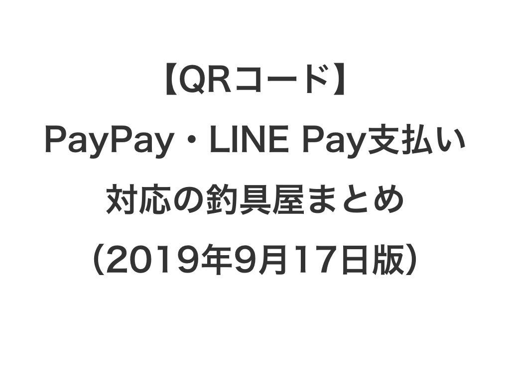 【QRコード】PayPay・LINE Pay支払い対応の釣具屋まとめ(2019年9月17日版)