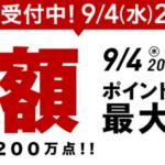 【増税前】楽天スーパーセールが始まりました!9月4日20:00(水)〜 9月11日(水)01:59