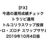 【FX】今週の運用成績チェック(トラリピ運用、トルコリラスワップ投資、ユーロ・ズロチ スワップサヤどり)2019年10月4日版