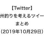 【Twitter】紀州釣りを考えるツイートまとめ(2019年10月29日)