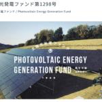 【太陽光発電】ソーシャルレンディング投資の経過報告:太陽光発電ファンド第731、1111、1298号(2019年11月版)