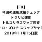 【FX】今週の運用成績チェック(トラリピ運用、トルコリラスワップ投資、ユーロ・ズロチ スワップサヤどり)2019年11月15日版