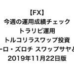 【FX】今週の運用成績チェック(トラリピ運用、トルコリラスワップ投資、ユーロ・ズロチ スワップサヤどり)2019年11月23日版