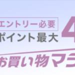 【お得】楽天市場の「お買い物マラソン」が開催中です!(11月4日(月)20:00〜11月10日(日)23:59)