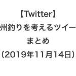 【Twitter】紀州釣りを考えるツイートまとめ(2019年11月14日)