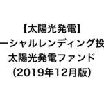 【太陽光発電】ソーシャルレンディング投資の経過報告:太陽光発電ファンド第731、1111、1298号(2019年12月版)