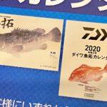 シマノの2020年「魚拓カレンダー」はネットショップで購入できます!釣具屋で争奪戦に参加するよりも確実に手に入りますよ。