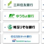 【ネットで完結】メガバンクから楽天銀行へ手数料無料で入金する方法がありました!(楽天証券経由)