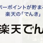 【電力会社】楽天でんきへの変更で年間約2.6万円節約&ポイント+0.5倍!