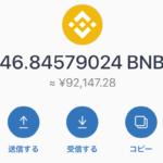 【簡単】仮想通貨取引所バイナンスからBNBをTrust Walletに送金する方法を解説