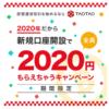 【仮想通貨取引所】TAOTAOで2020円がもらえるキャンペーン中なので口座を開設しました!