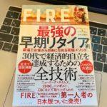 早期リタイアをテーマにした良書「FIRE 最強の早期リタイア術 最速でお金から自由になれる究極メソッド」