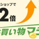【お得】楽天市場の「お買い物マラソン」がスタートしてます!紀州釣り商品をまとめ買いするチャンス!