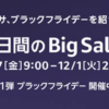 【Amazon】ブラックフライデーとサイバーマンデーが開催!