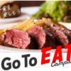 【ポイ活】ぐるなびでGo To Eatすると最大10,000ポイントもらえます!
